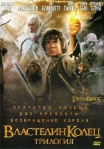 Антология Властелин колец — The Lord of the Rings (2001-2003) 1,2,3 фильмы