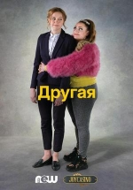 Другая — The Other One (2020)