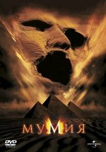 Антология Мумия — The Mummy (1999-2008) 1,2,3 фильмы