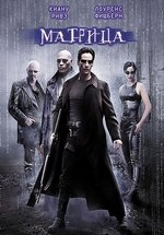 Антология Матрица — The Matrix (1999-2003) 1,2,3 фильмы